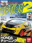 オプション2 2014年9月号-電子書籍