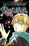 新・霊能者緒方克巳シリーズ 4-電子書籍