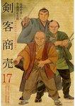 剣客商売 17巻-電子書籍