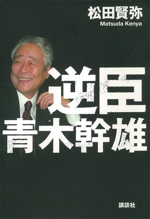逆臣 青木幹雄拡大写真