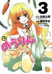 のうりん 3巻-電子書籍