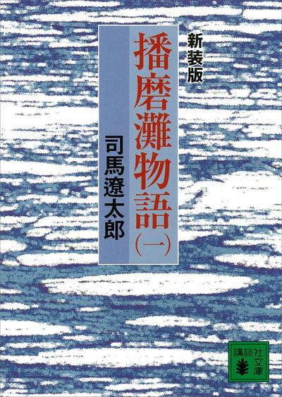 新装版 播磨灘物語(1)-電子書籍