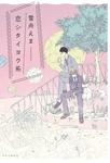 恋シタイヨウ系-電子書籍