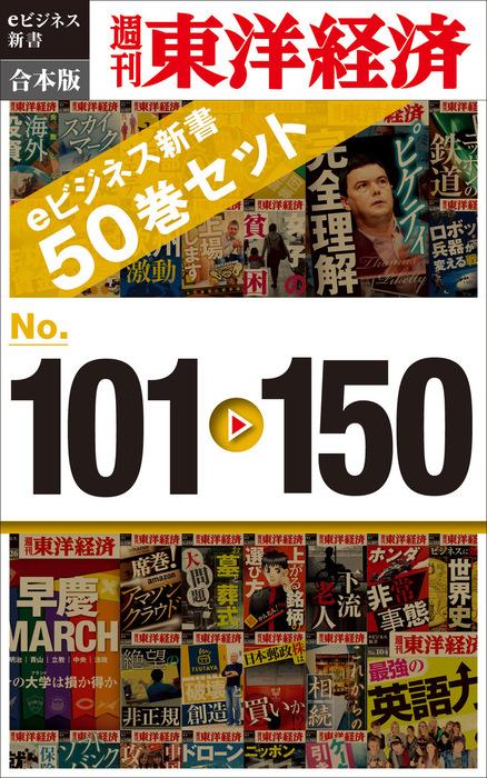 週刊東洋経済eビジネス新書 合本版 101~150拡大写真