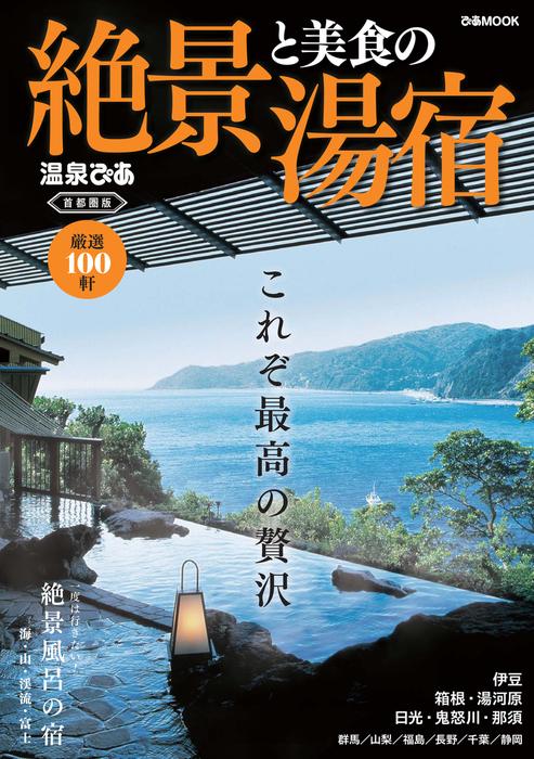 絶景と美食の湯宿 首都圏版拡大写真