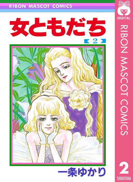 女ともだち 2-電子書籍-拡大画像