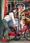 聖☆おにいさん(12)-電子書籍