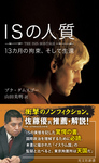 ISの人質~13カ月の拘束、そして生還~-電子書籍