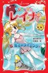 マジカル少女レイナ2 (5) 魔法のスイミング-電子書籍