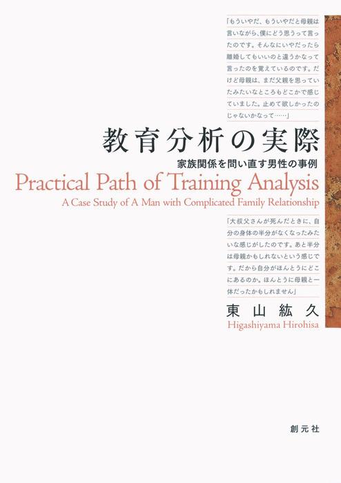 教育分析の実際 家族関係を問い直す男性の事例-電子書籍-拡大画像