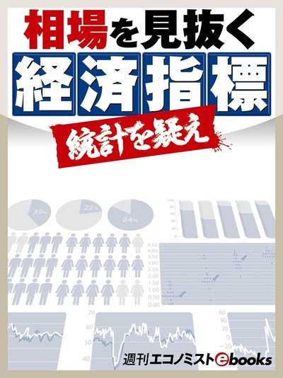 相場を見抜く経済指標-電子書籍