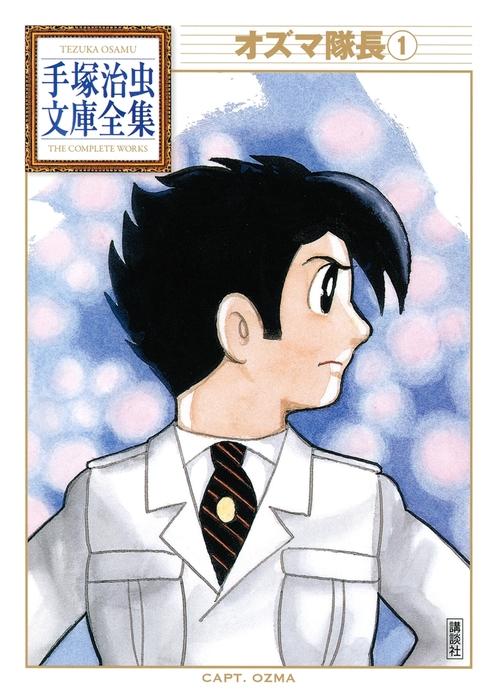 オズマ隊長 手塚治虫文庫全集(1)拡大写真