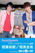 Equal Sweets(幻冬舎コミックス)