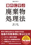 事件に学ぶ 廃棄物処理法-電子書籍