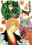 Edo Nekoe Jubei Otogizoshi / 2-電子書籍