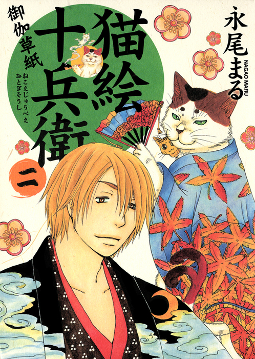 Edo Nekoe Jubei Otogizoshi / 2-電子書籍-拡大画像