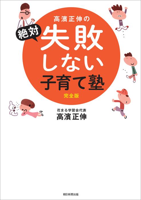 高濱正伸の絶対失敗しない子育て塾 完全版-電子書籍-拡大画像