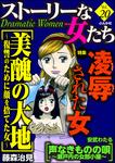 ストーリーな女たち凌辱された女 Vol.20-電子書籍