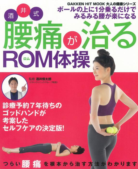 酒井式 腰痛が治るROM体操 診療予約7年待ちの秘技大公開!拡大写真