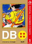 DRAGON BALL カラー版 サイヤ人編 1-電子書籍