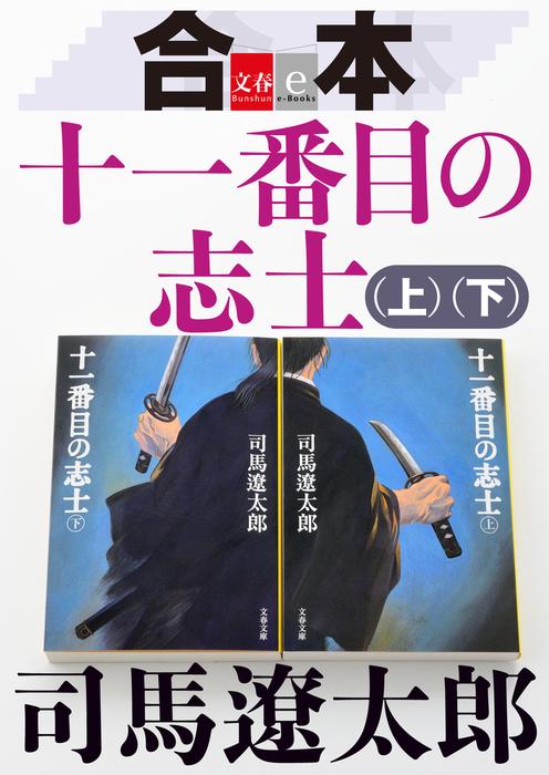 合本 十一番目の志士(上)(下)【文春e-Books】拡大写真