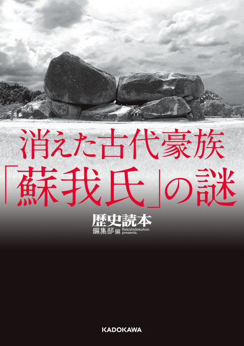 消えた古代豪族「蘇我氏」の謎拡大写真