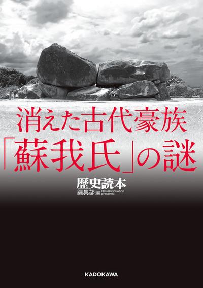 消えた古代豪族「蘇我氏」の謎-電子書籍