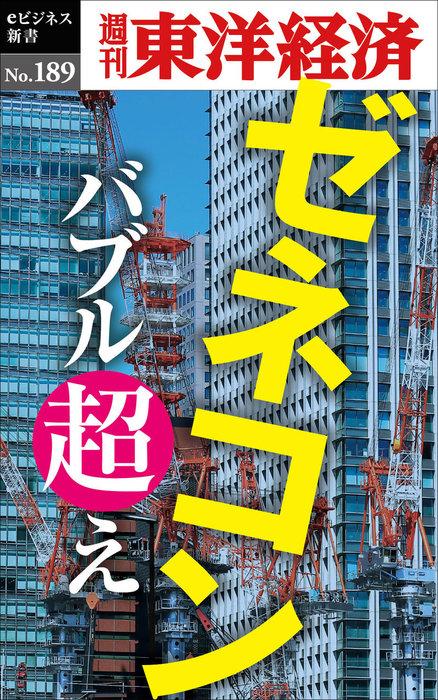 ゼネコン バブル超え―週刊東洋経済eビジネス新書No.189-電子書籍-拡大画像