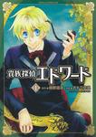 貴族探偵エドワード(1)-電子書籍