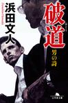 破道 男の詩-電子書籍