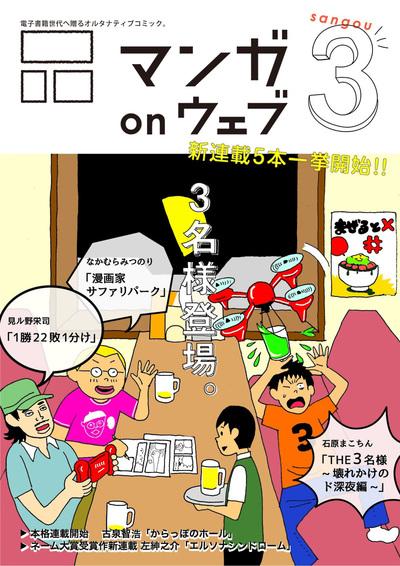 マンガ on ウェブ第3号-電子書籍