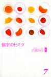 個室のヒミツ7 みんなのヒミツ-電子書籍