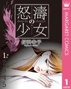 「怒濤(どとう)の少女(マーガレットコミックスDIGITAL)」シリーズ