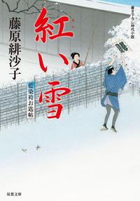 藍染袴お匙帖 : 4 紅い雪