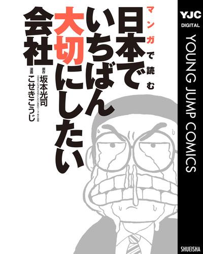 マンガで読む日本でいちばん大切にしたい会社-電子書籍