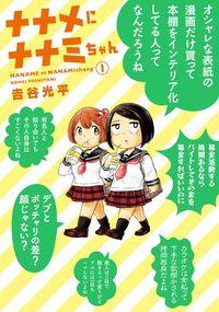 ナナメにナナミちゃん(1)