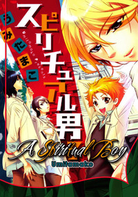 A Spiritual Boy-電子書籍