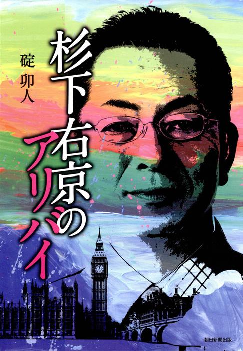 杉下右京のアリバイ-電子書籍-拡大画像