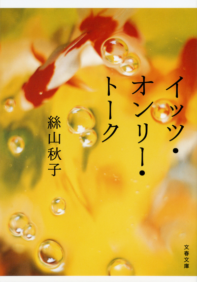 イッツ・オンリー・トーク-電子書籍