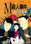 M殺人事件~躁鬱探偵コンビの事件簿4~-電子書籍