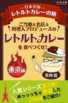 ご当地&名店&料理人プロデュースのレトルトカレーを食べつくせ! 東京編-電子書籍