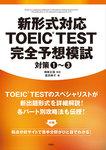 新形式対応 TOEIC(R)TEST 完全予想模試 対策1~3-電子書籍