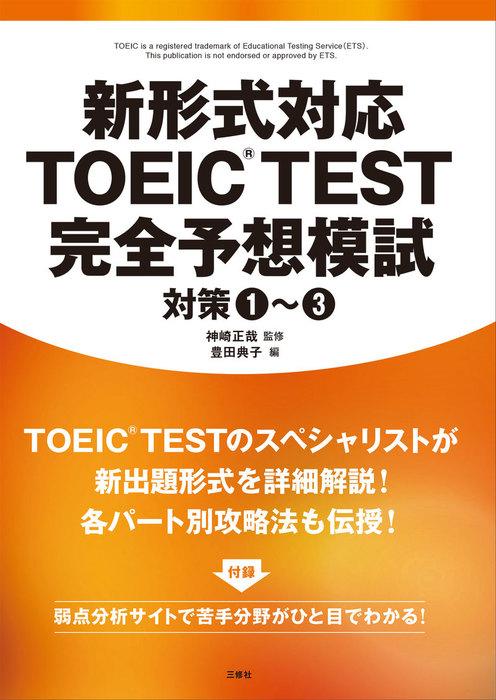 新形式対応 TOEIC(R)TEST 完全予想模試 対策1~3-電子書籍-拡大画像