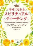 幸せになれるスピリチュアル・ティーチング-電子書籍