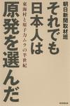 それでも日本人は原発を選んだ 東海村と原子力ムラの半世紀-電子書籍