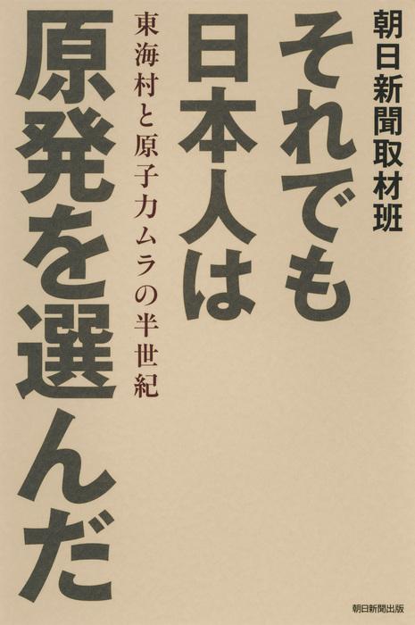 それでも日本人は原発を選んだ 東海村と原子力ムラの半世紀-電子書籍-拡大画像
