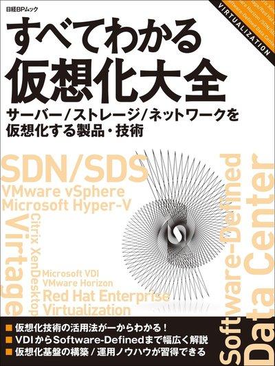 すべてわかる仮想化大全 サーバー/ストレージ/ネットワークを仮想化する製品・技術(日経BP Next ICT選書)-電子書籍