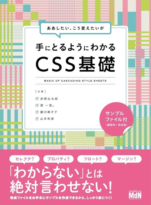 ああしたい、こう変えたいが手にとるようにわかる CSS基礎拡大写真