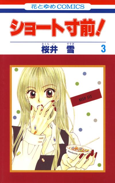 ショート寸前! 3巻-電子書籍
