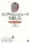 イングリッシュ・ジョークを愉しむ(CDなしバージョン)-電子書籍